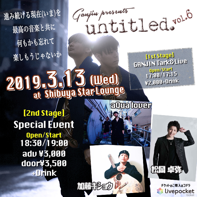 GANJIN presents 「untitled. vol.6」