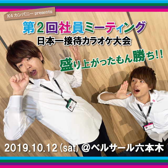 K4カンパニー 第2回社員ミーティング「日本一接待カラオケ大会」