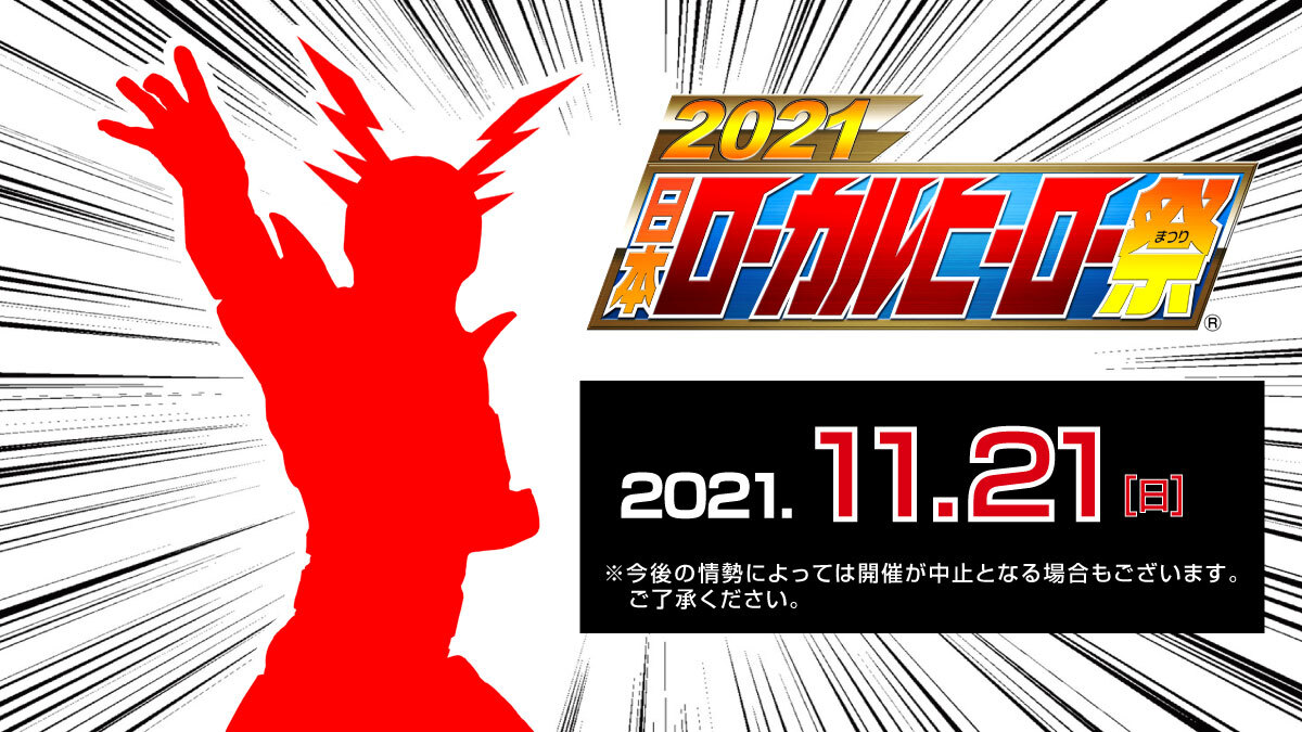 2021日本ローカルヒーロー祭