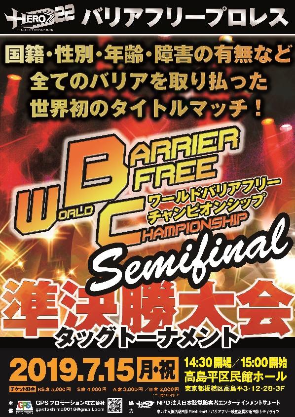 HERO22~WBC準決勝~