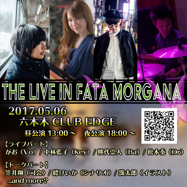 The Live in Fata Morgana