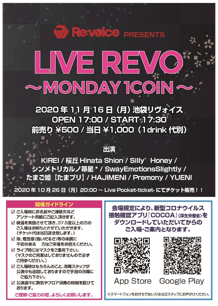 LIVE REVO ~MONDAY 1COIN~