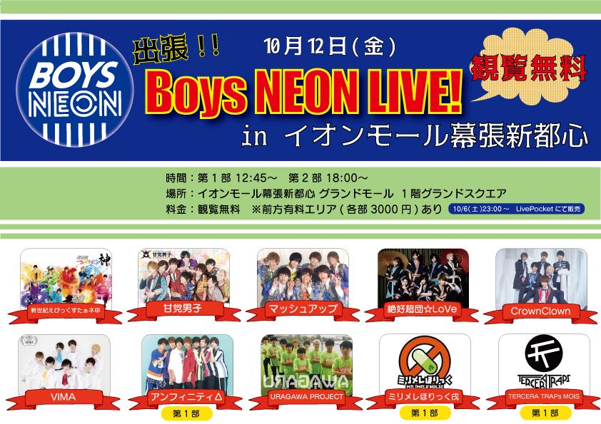 2018年10月12日(金) 「出張‼Boys Neon LIVE! in イオンモール幕張新都心」