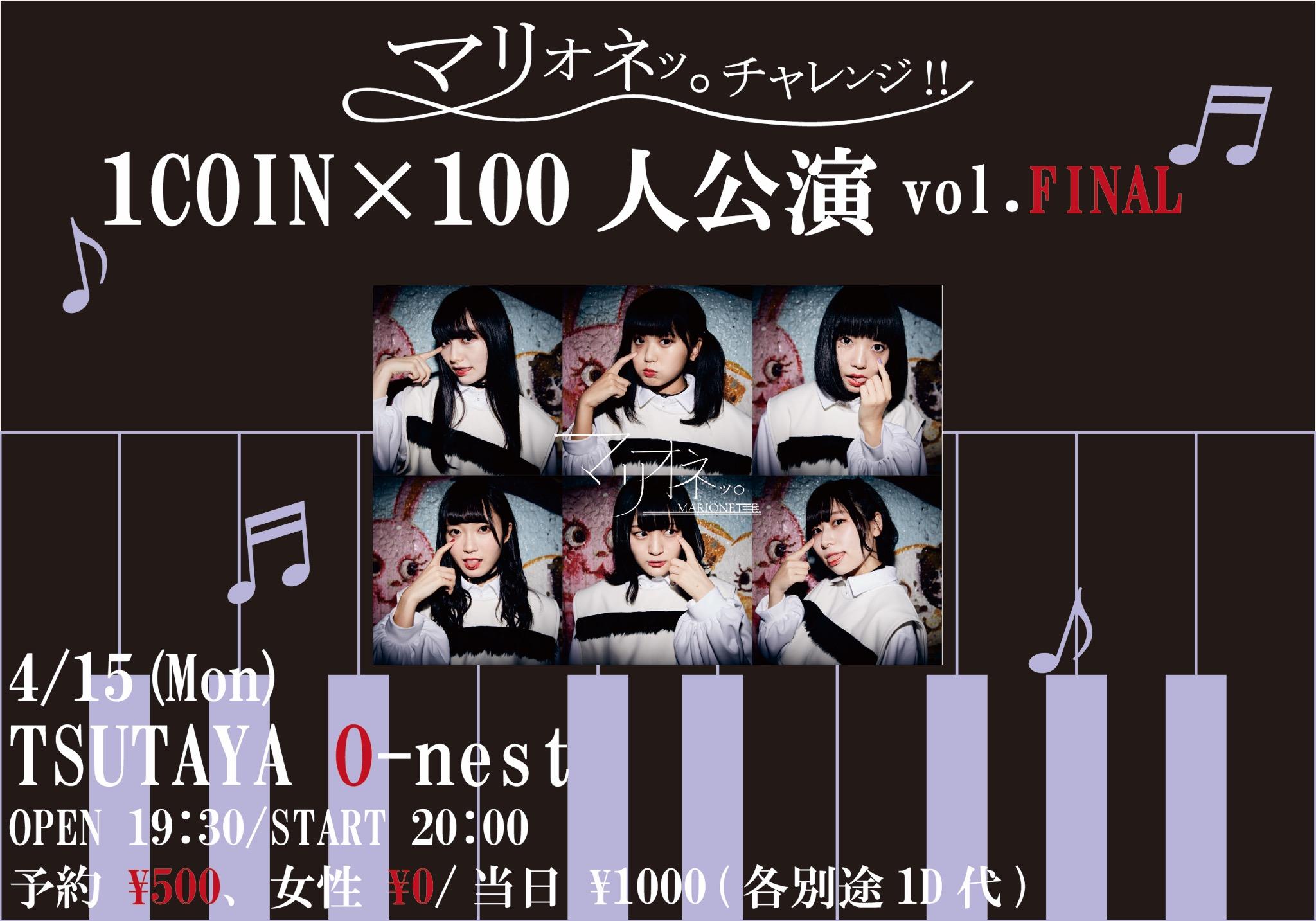マリオネッ。チャレンジ!!『1COIN×100人公演 vol.FINAL』