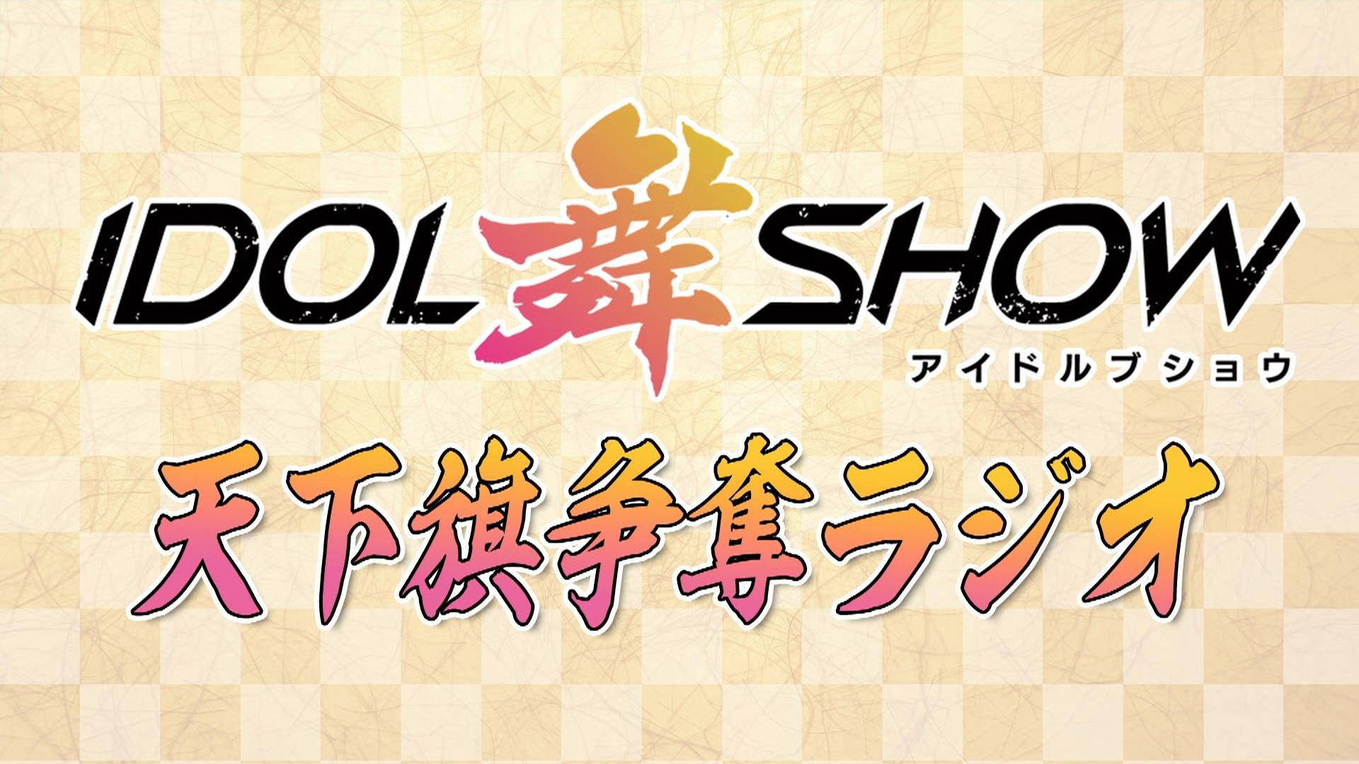 ファーストシングル発売記念!「IDOL舞SHOW~天下旗争奪ラジオ~」番組イベント