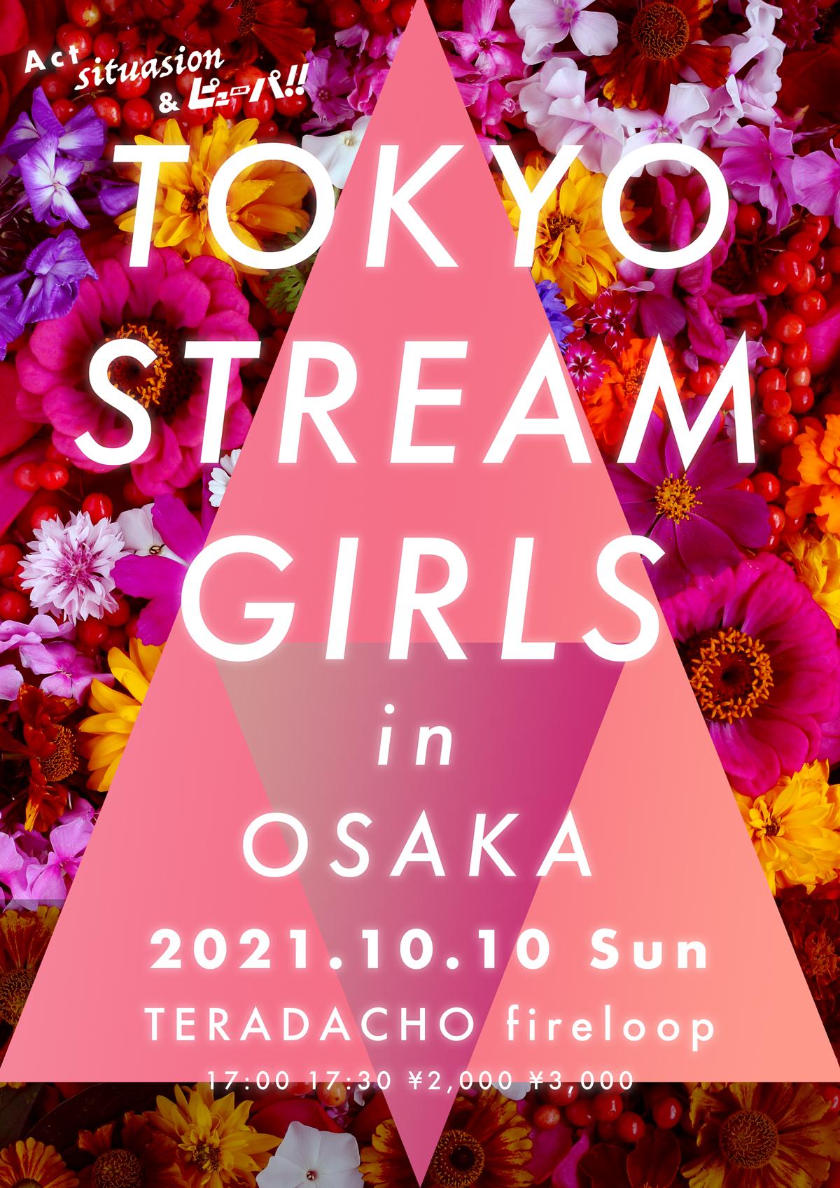 TOKYO STREAM GIRLS in OSAKA