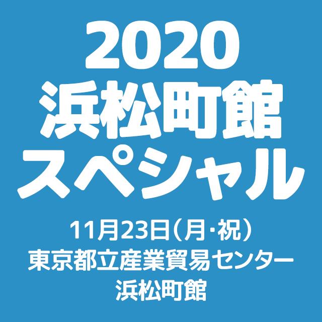 2020 浜松町館スペシャル