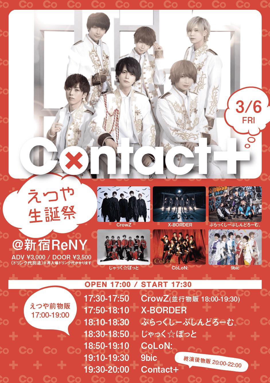 Contact+えつや生誕祭