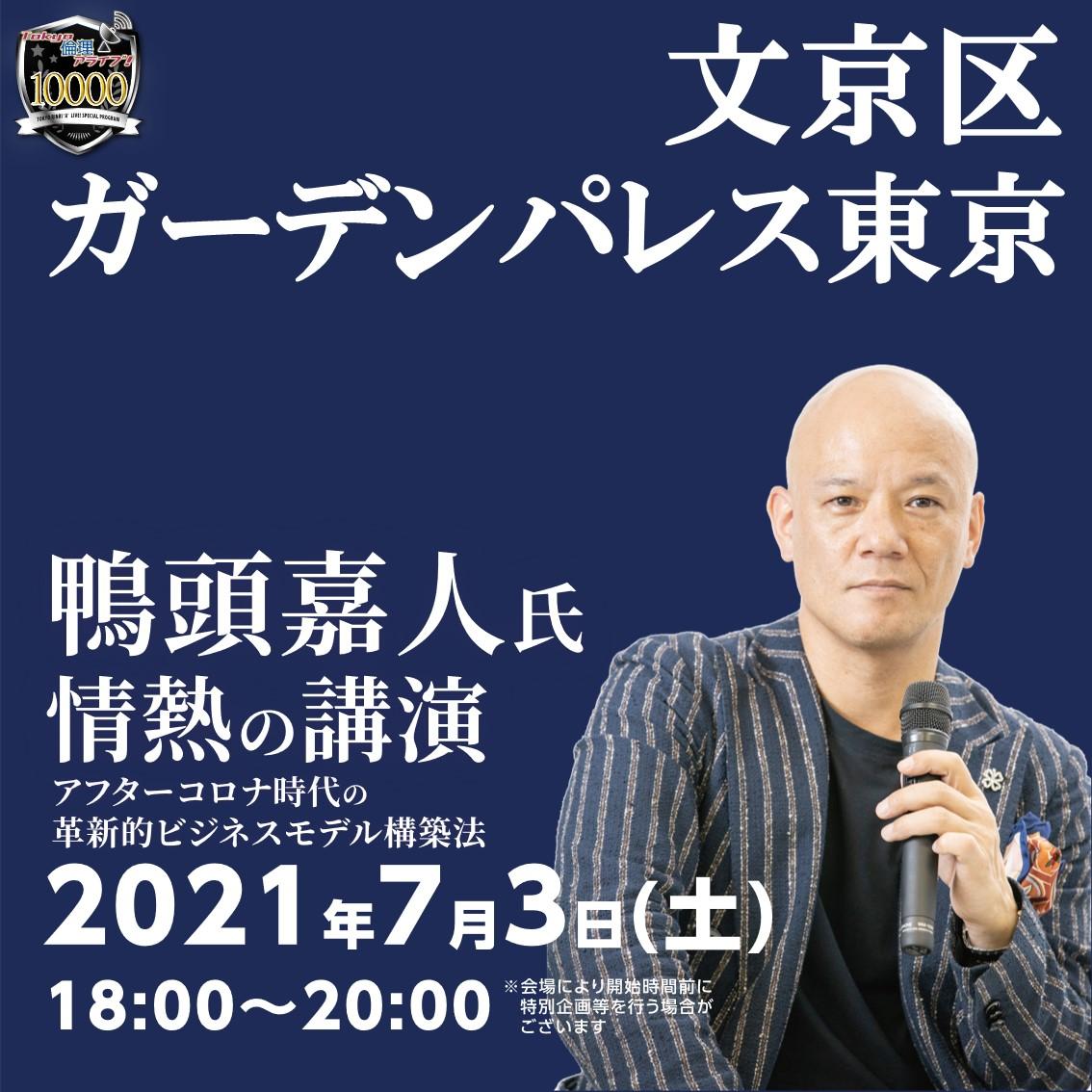 【文京区】倫理アライブ10000サテライト会場【ガーデンパレス東京】