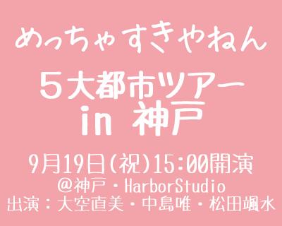 めっちゃすきやねん 5大都市ツアー in 神戸