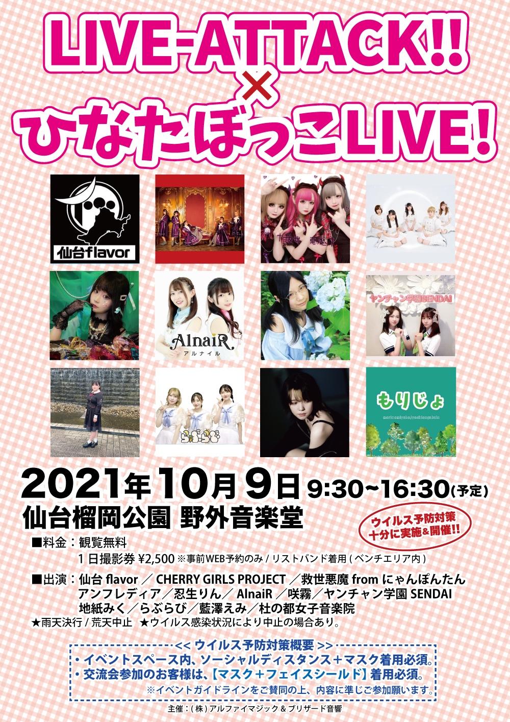 『LIVE-ATTACK!!×ひなたぼっこLIVE!』