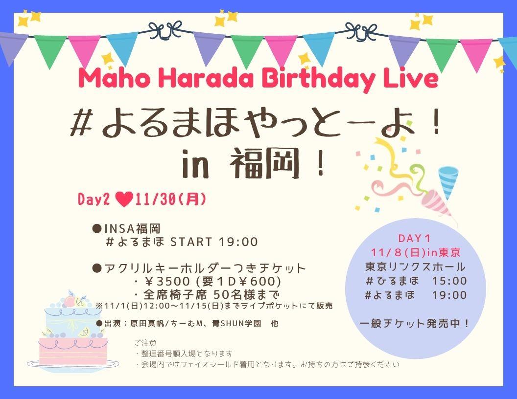 11/30(月) 原田真帆 Birthday Live #よるまほやっとーよ!in 福岡