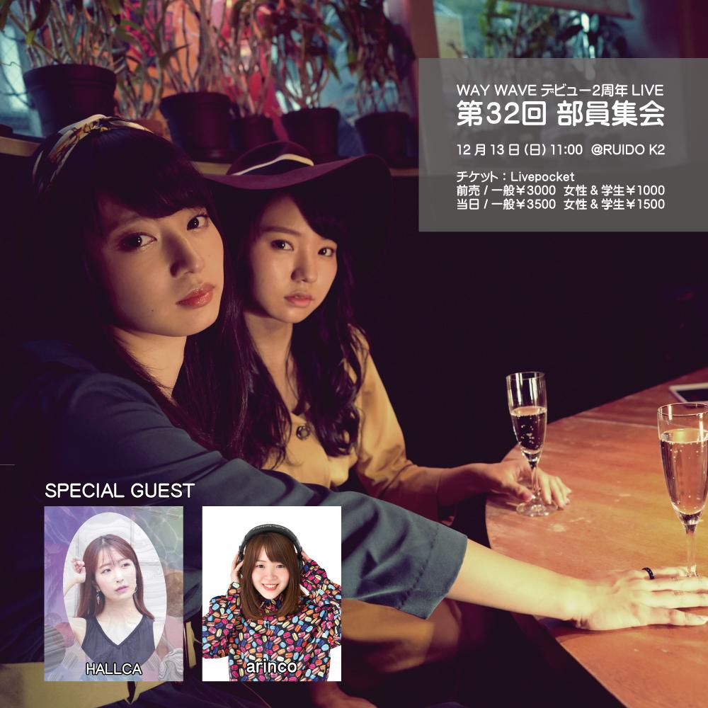 WAY WAVE 第32回部員集会 デビュー2周年LIVE