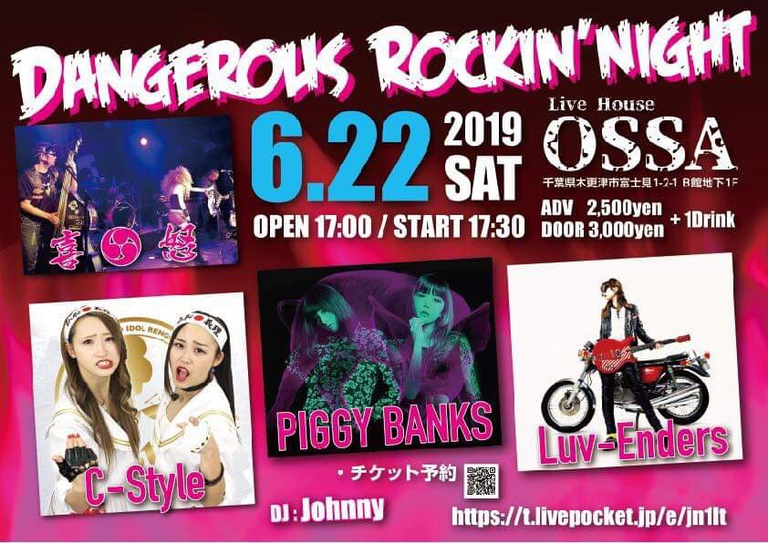 Dangerous Rockin'Night