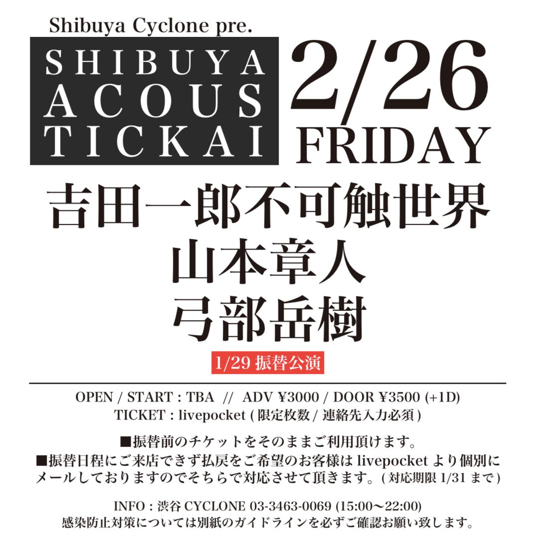 SHIBUYA CYCLONE pre. SHIBUYA ACOUSTIC KAI 【1/29振替公演】