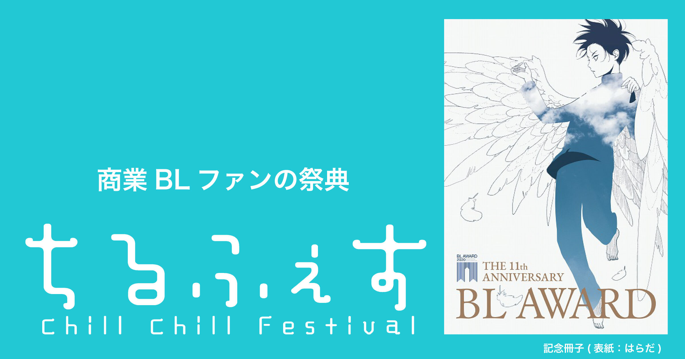 【CHILL CHILL FESTIVAL 3rd】7月19日サイン本販売抽選整理券