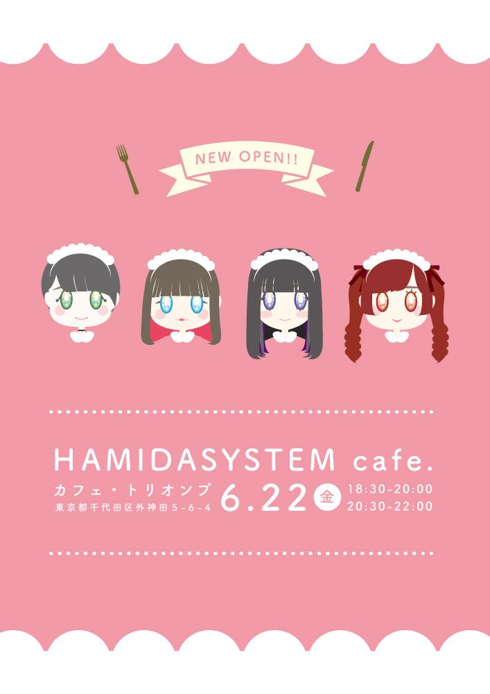 HAMIDASYSTEM cafe.