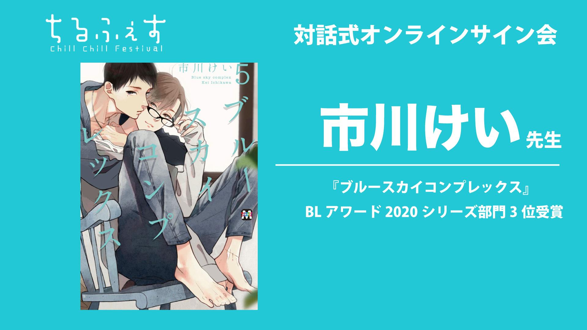 【CHILL CHILL FESTIVAL 3rd】市川けい先生オンラインサイン会