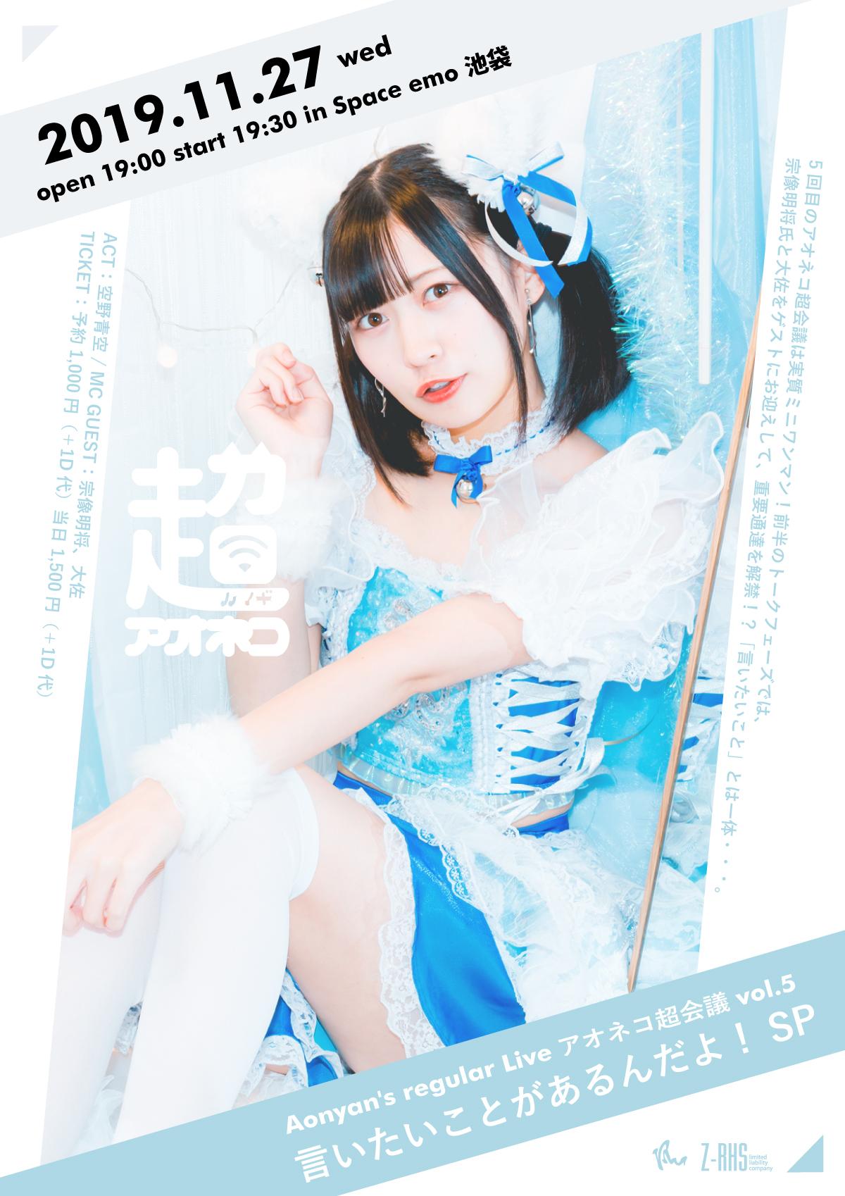 【前売チケット専用】『Aonyan's regular Live「#アオネコ超会議」vol.5 ~言いたいことがあるんだよ!SP~』