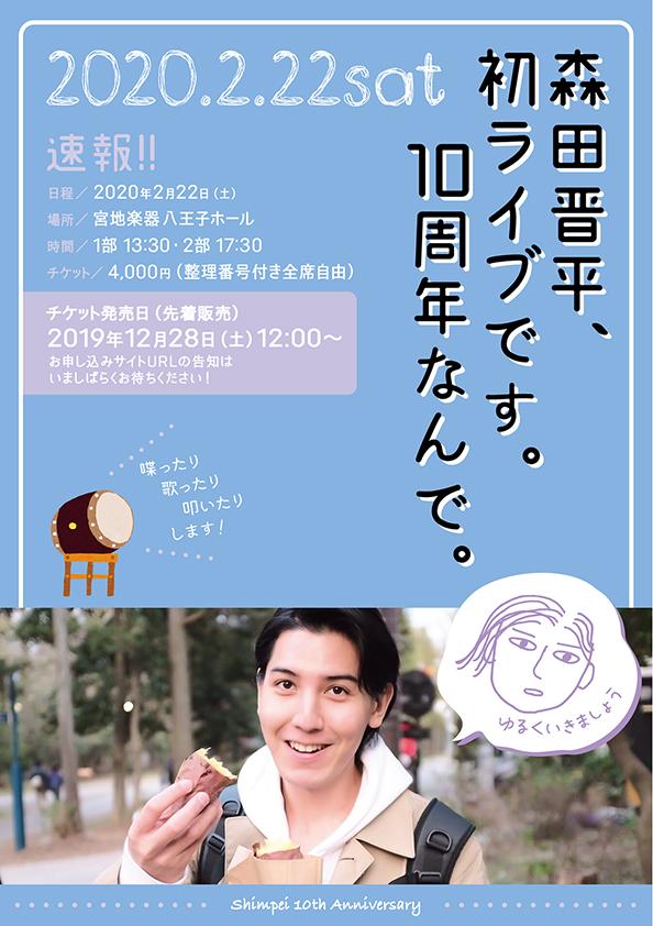 《2部》森田晋平、初ライブです。10周年なんで。