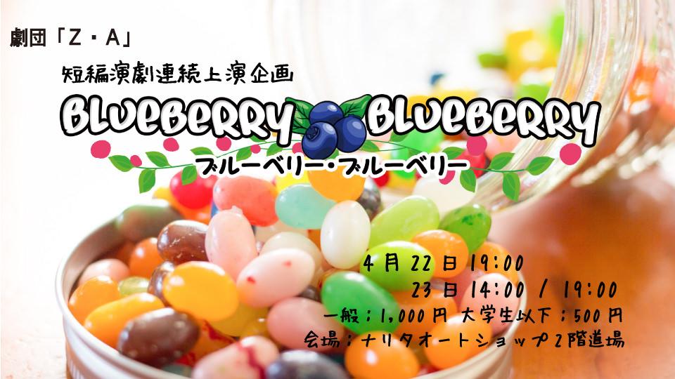 Z・Aプロデュース コラボレーション公演企画 ブルーベリーxブルーベリー Vol.2 #ZA #ZA4月公演