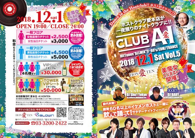 Club AI  -愛のディスコティック- Vol.5