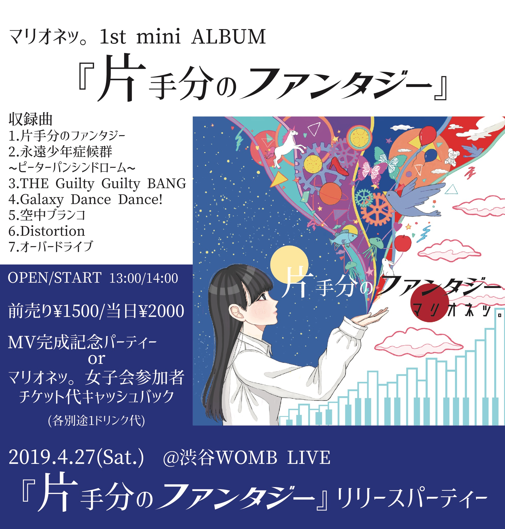 4/27 1st mini ALBUM 片手分のファンタジー リリースパーティー