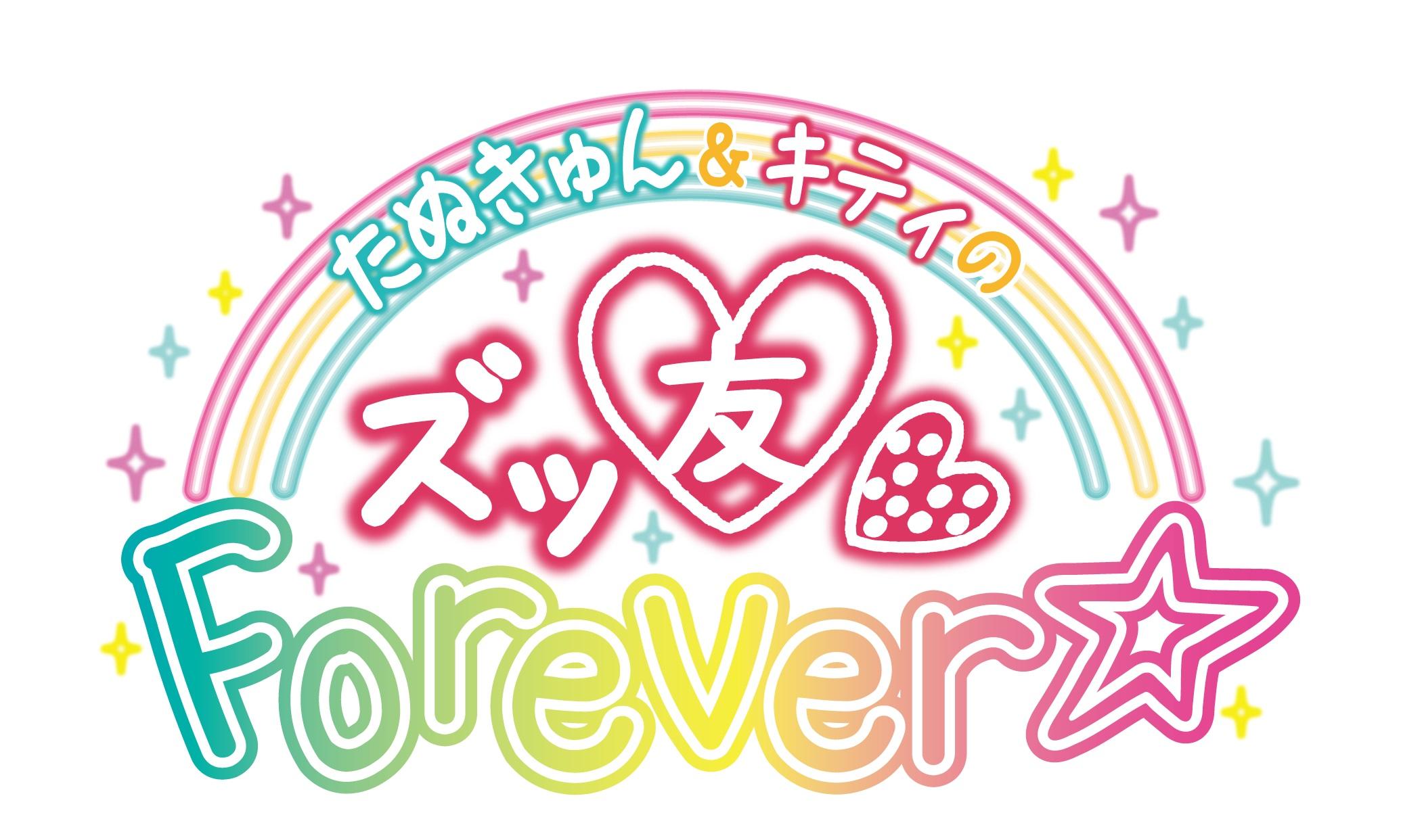 たぬきゅん&キティのズッ友♡Forever☆ in サンリオピューロランド 2019≪3ショットチェキ撮影会≫