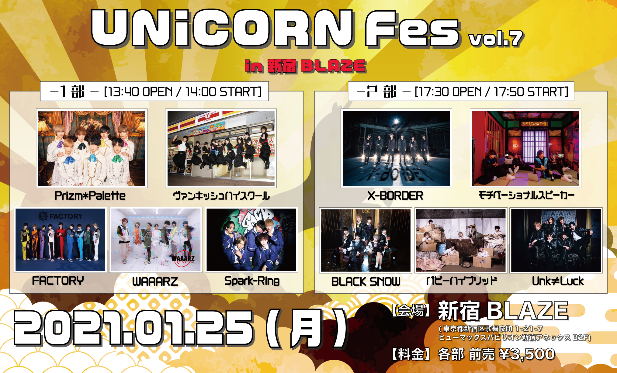 UNiCORN Fes vol.7【2部】