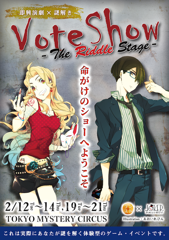 【2/12】VoteShow -The Riddle Stage-