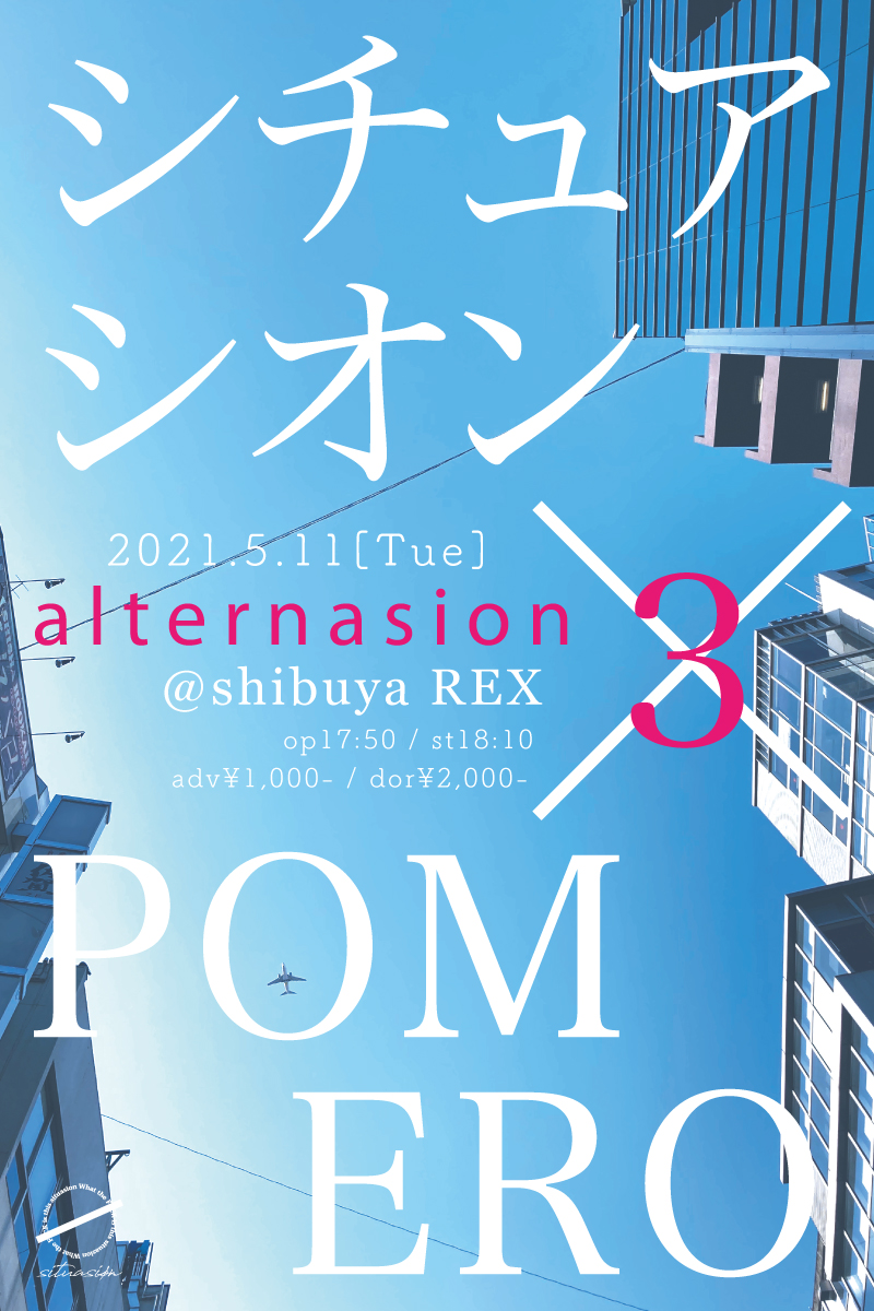 alternasion 3