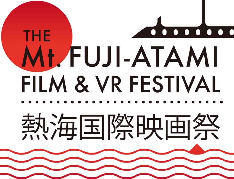 熱海国際映画祭 Mt. Fuji - Atami Film Festival 1作品鑑賞券