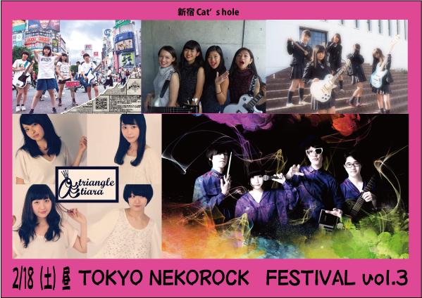 TOKYO NEKOROCK FESTIVAL vol.3