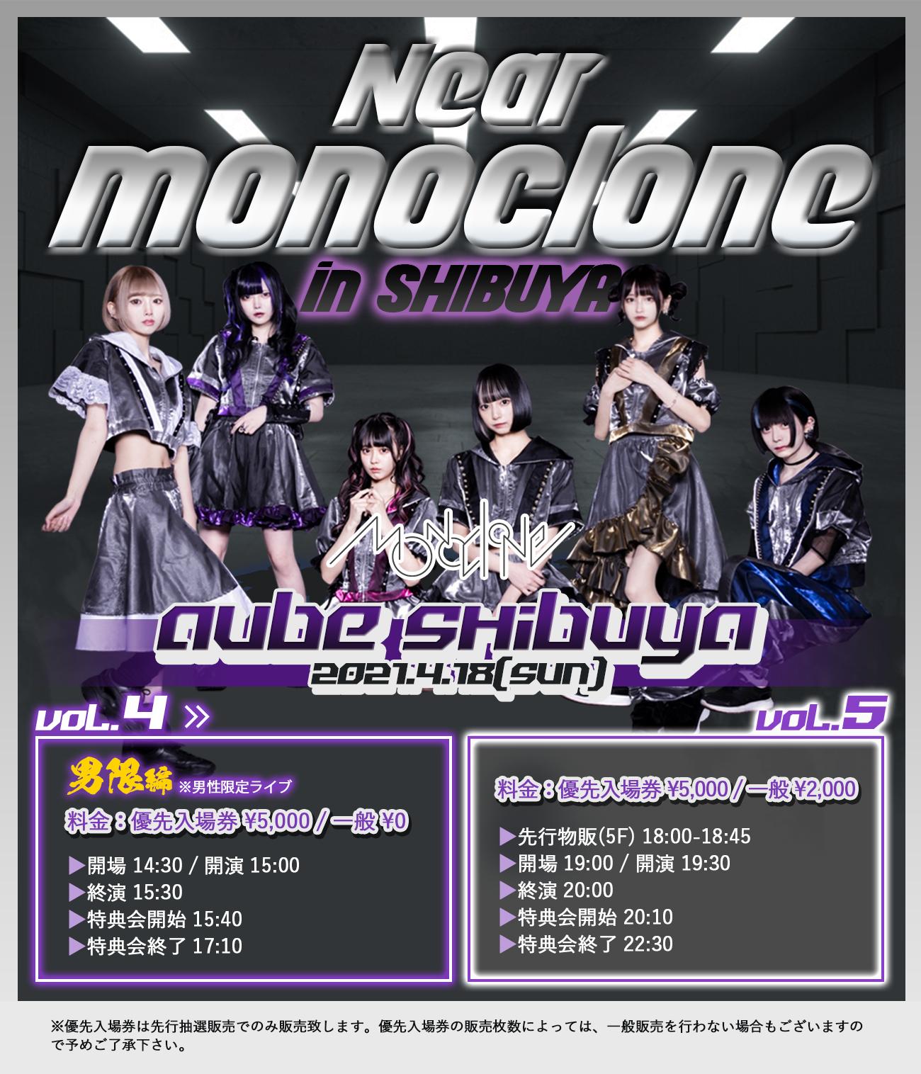 Near monoclone in SHIBUYA Vol.4 <男限編>