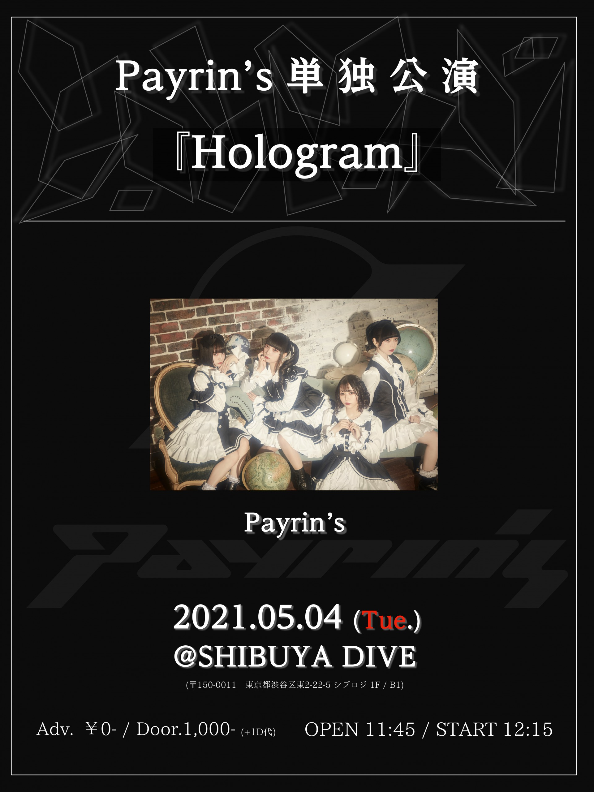 Payrin's 単独公演 『Hologram』