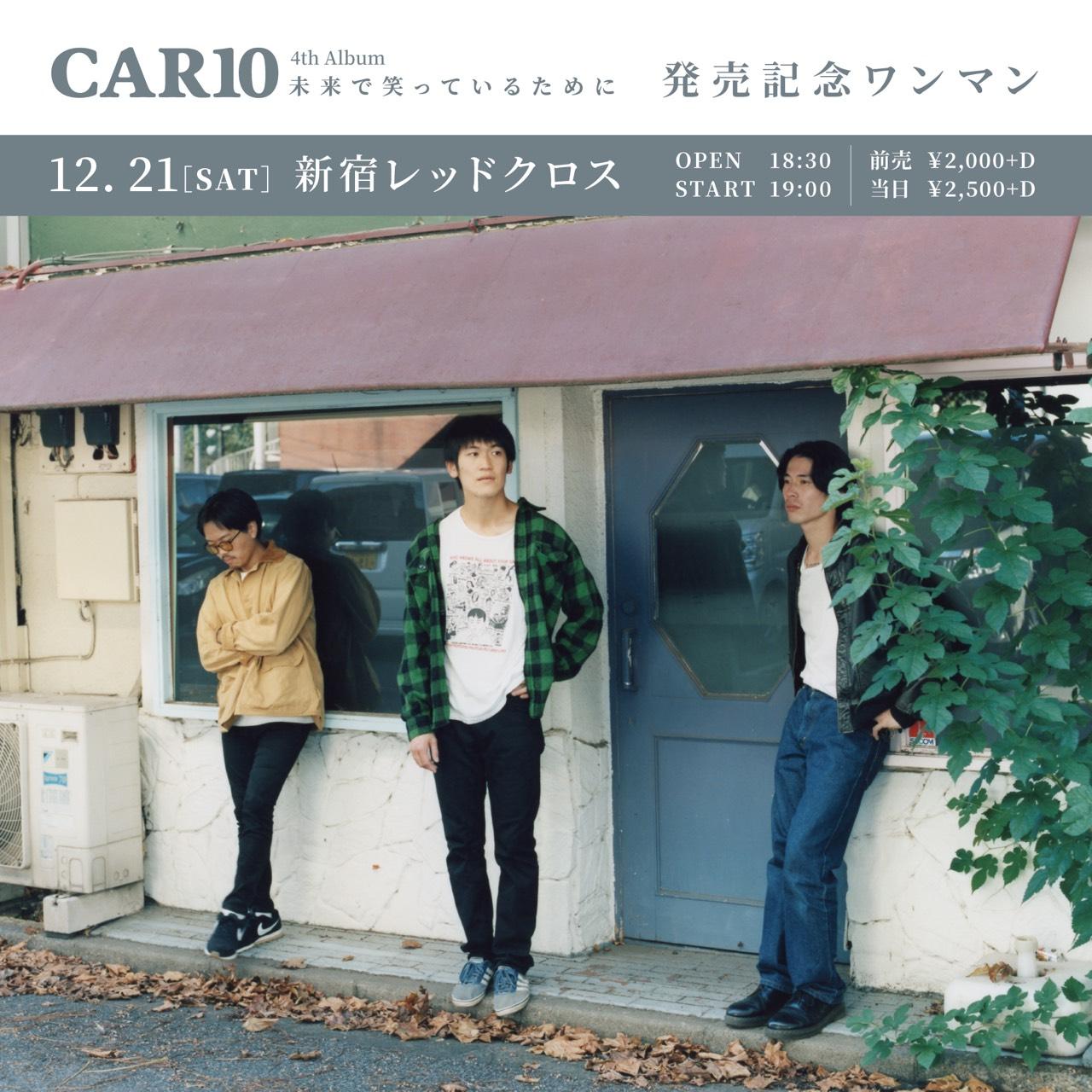 CAR10『未来で笑っているために』アルバム発売記念ワンマン