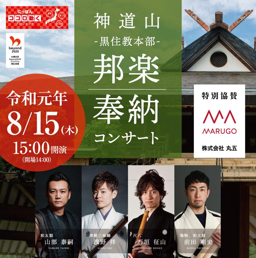 にっぽんココロ動くプロジェクト 神道山(黒住教本部)邦楽奉納コンサート