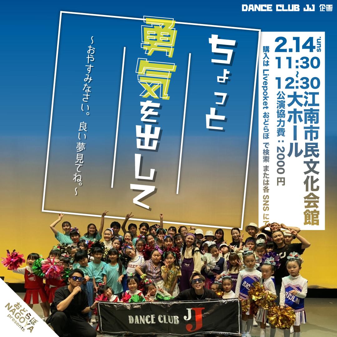 おどらぼpresents ちょっと勇気を出して  by DANCE CLUB JJ 2/14(SUN) 開催