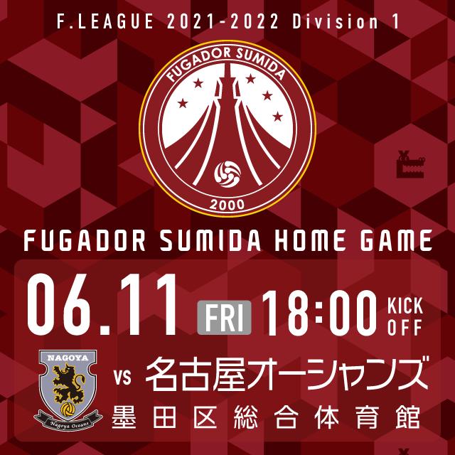 6/11(金) Fリーグ2021-2022 ディビジョン1 フウガドールすみだホームゲーム(名古屋オーシャンズ戦)
