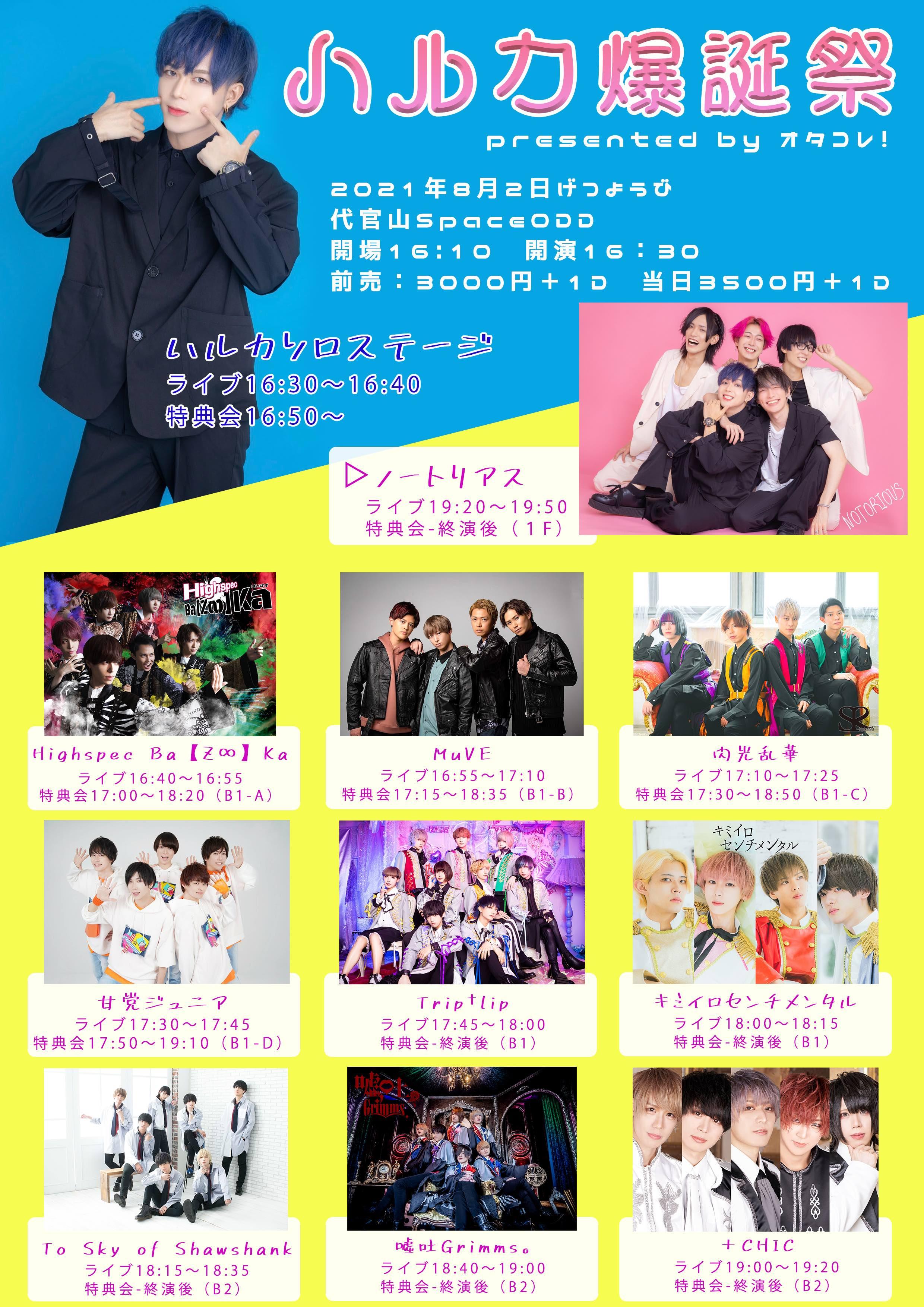 ハルカ爆誕祭 presented by オタコレ!