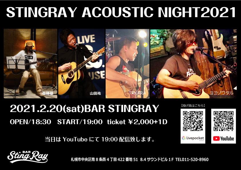 STINGRAY ACOUSTIC NIGHT2021