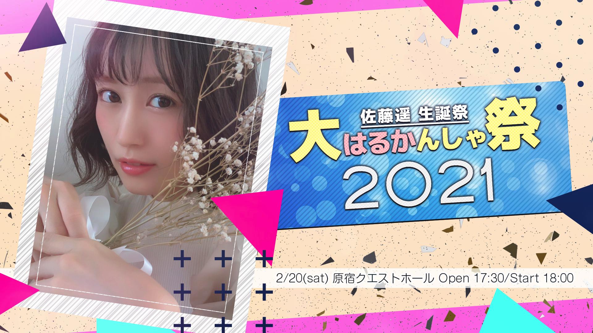 【2021/2/20】佐藤遥生誕祭2021〜大はるかんしゃ祭〜