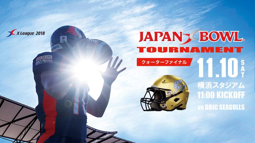 JXBトーナメント2018 クォーターファイナル ノジマ相模原ライズ vs オービックシーガルズ