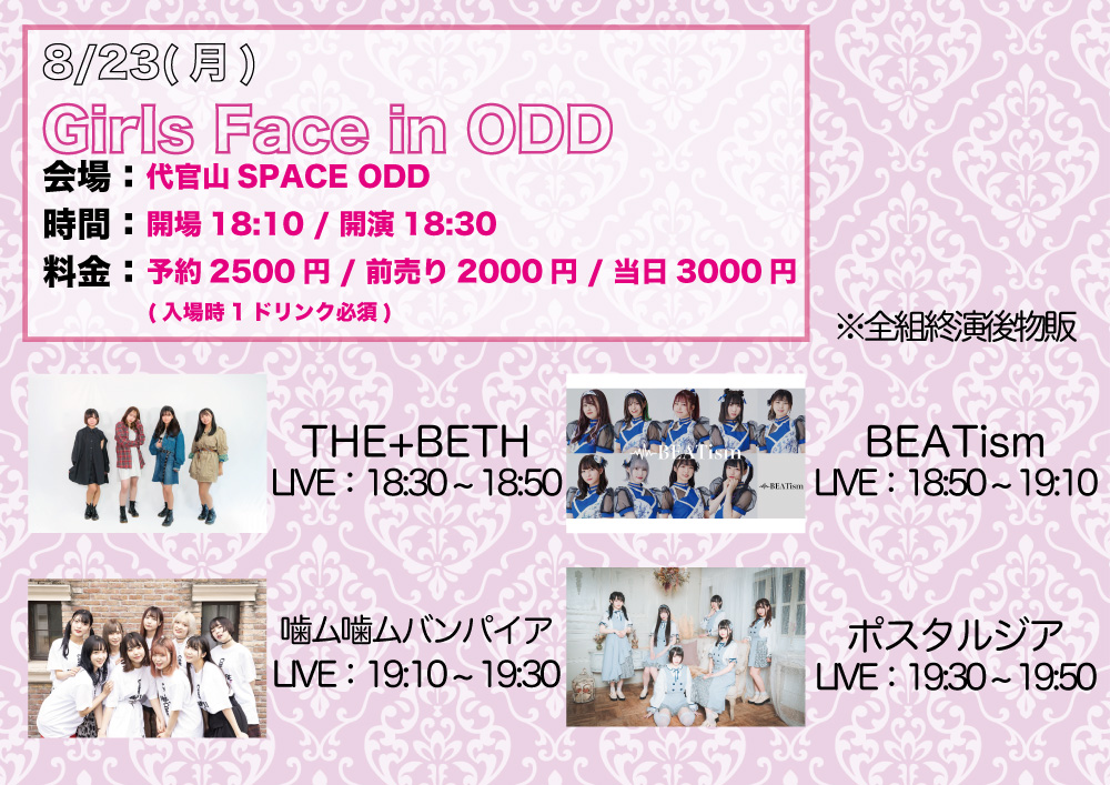 8/23(月) Girls Face in ODD