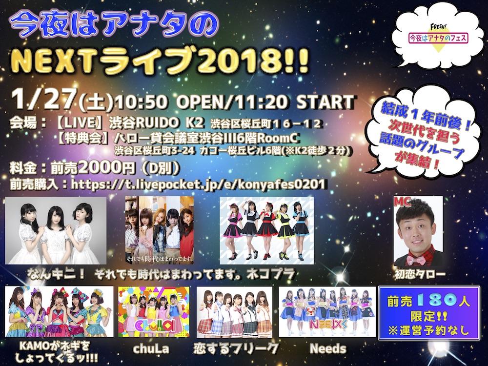 今夜はアナタのNEXTライブ2018!!