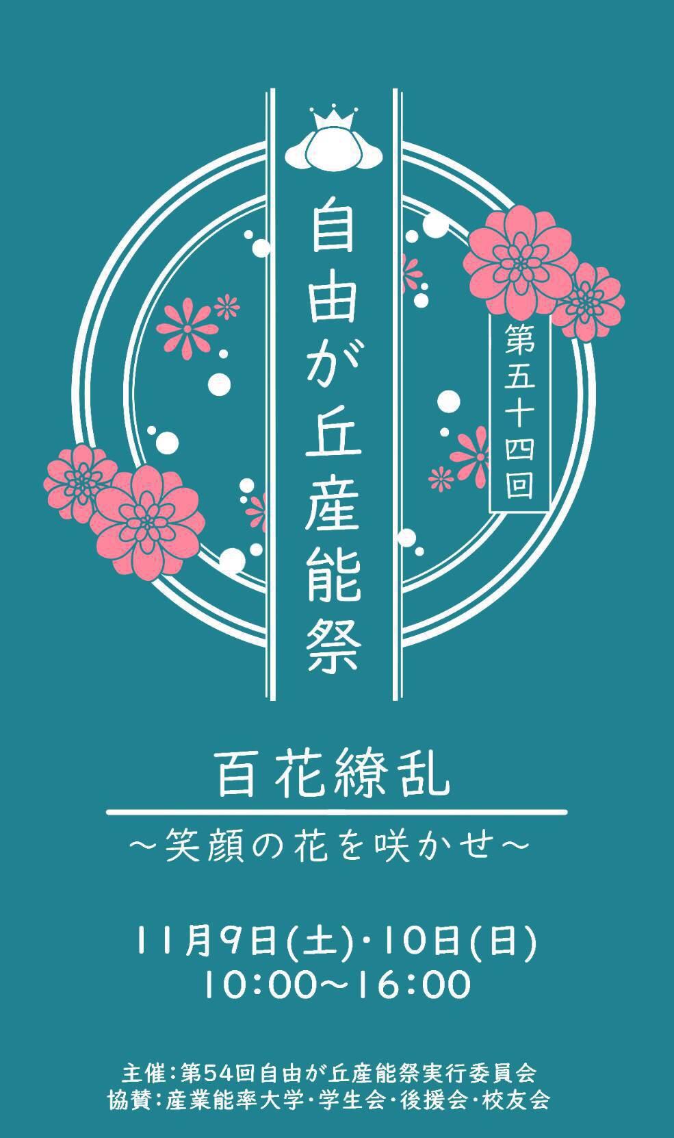 第54回産能祭お笑いライブ