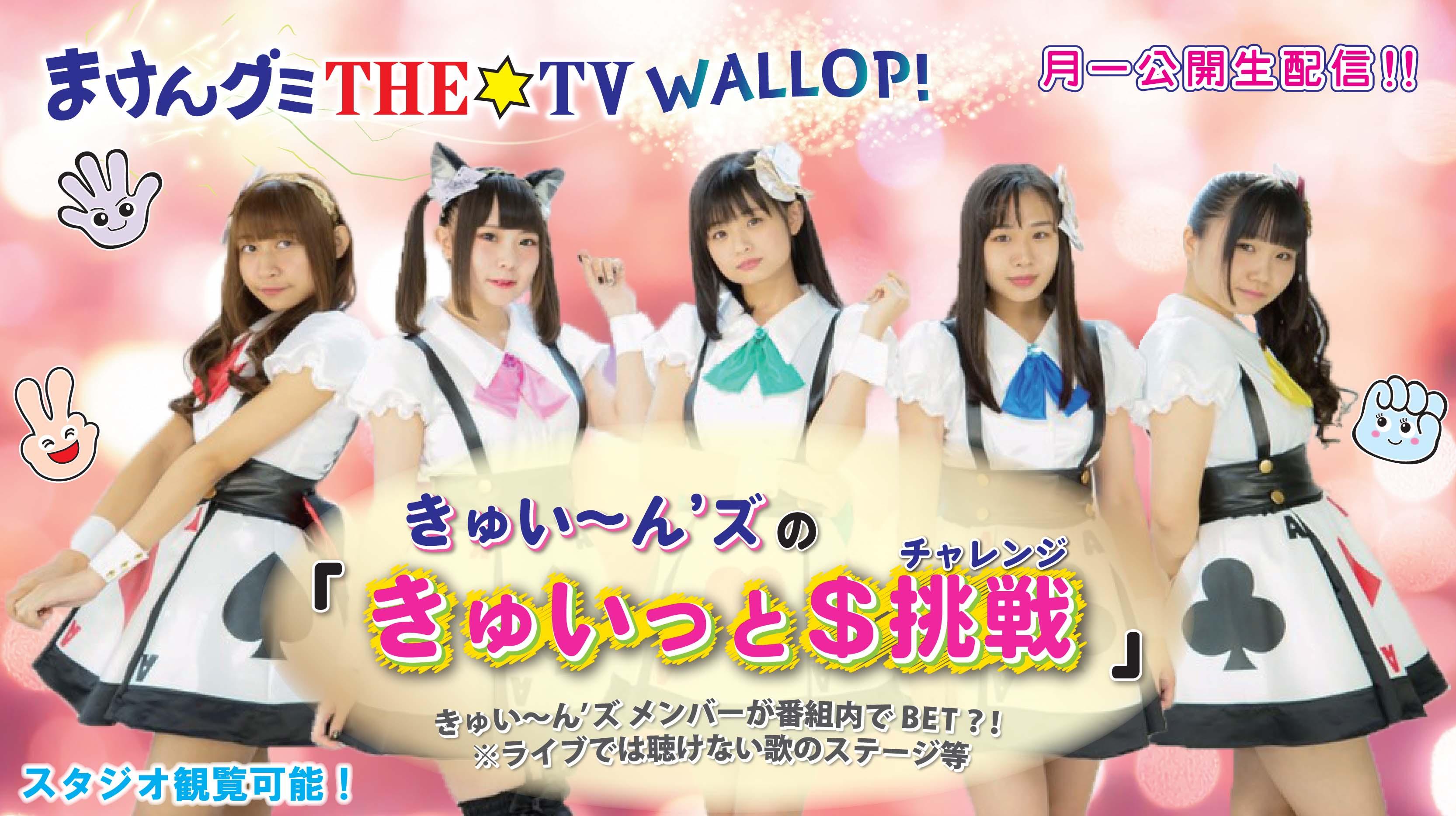 まけんグミTHE☆TV WALLOP 『きゅいっと$挑戦(チャレンジ)』