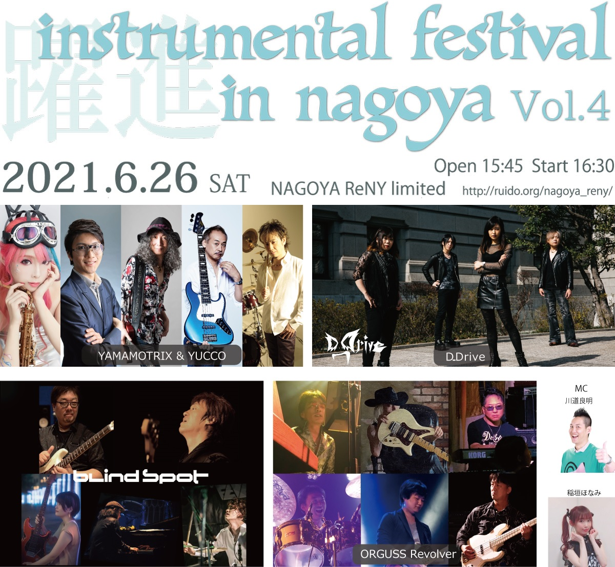 instrumental festival in nagoya Vol.4(躍進)