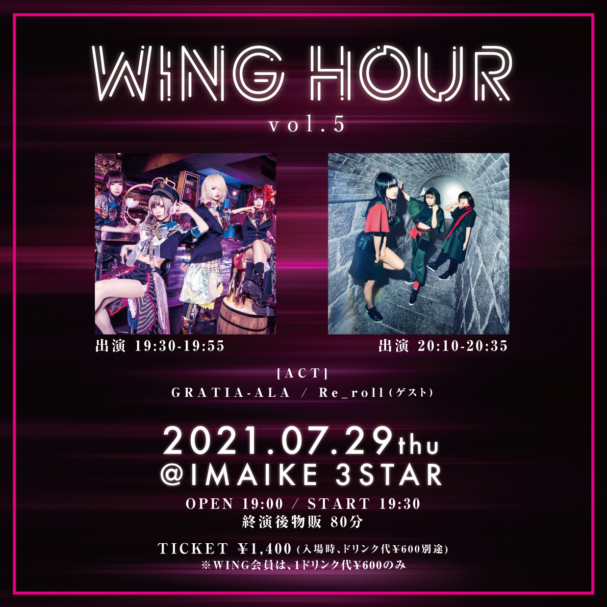 『WING HOUR Vol.5』