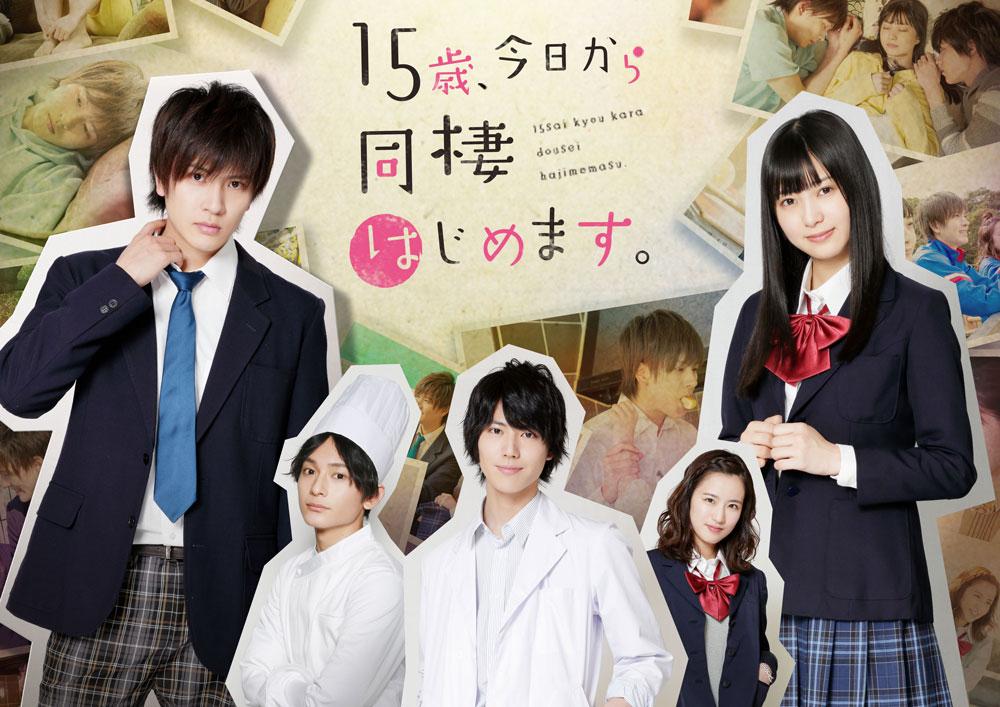 TVドラマ「15歳、今日から同棲はじめます。」スペシャルトークショー